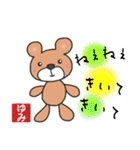 ゆみ専用(ハンコ入り)(個別スタンプ:35)