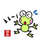 ゆみ専用(ハンコ入り)(個別スタンプ:36)