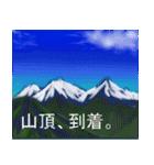 山のスタンプ 1(個別スタンプ:22)