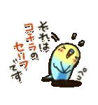 インコちゃん日常パック2(個別スタンプ:20)