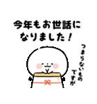 まるもっち【冬】(個別スタンプ:34)