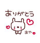 ★あ・や・ち・ゃ・ん★(個別スタンプ:2)