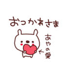 ★あ・や・ち・ゃ・ん★(個別スタンプ:3)