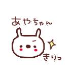 ★あ・や・ち・ゃ・ん★(個別スタンプ:6)