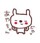★あ・や・ち・ゃ・ん★(個別スタンプ:7)