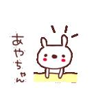 ★あ・や・ち・ゃ・ん★(個別スタンプ:8)