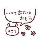 ★あ・や・ち・ゃ・ん★(個別スタンプ:10)