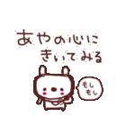 ★あ・や・ち・ゃ・ん★(個別スタンプ:13)