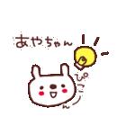 ★あ・や・ち・ゃ・ん★(個別スタンプ:17)