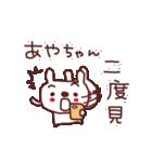 ★あ・や・ち・ゃ・ん★(個別スタンプ:18)