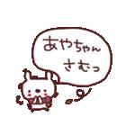 ★あ・や・ち・ゃ・ん★(個別スタンプ:19)