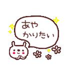 ★あ・や・ち・ゃ・ん★(個別スタンプ:24)