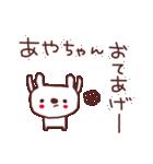 ★あ・や・ち・ゃ・ん★(個別スタンプ:27)