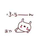 ★あ・や・ち・ゃ・ん★(個別スタンプ:30)