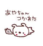 ★あ・や・ち・ゃ・ん★(個別スタンプ:33)