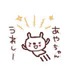 ★あ・や・ち・ゃ・ん★(個別スタンプ:34)
