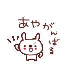 ★あ・や・ち・ゃ・ん★(個別スタンプ:36)