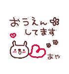 ★あ・や・ち・ゃ・ん★(個別スタンプ:38)