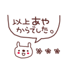 ★あ・や・ち・ゃ・ん★(個別スタンプ:40)
