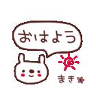 ★ま・き・ち・ゃ・ん★(個別スタンプ:1)