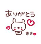 ★ま・き・ち・ゃ・ん★(個別スタンプ:2)