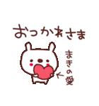 ★ま・き・ち・ゃ・ん★(個別スタンプ:3)