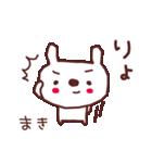 ★ま・き・ち・ゃ・ん★(個別スタンプ:5)