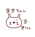 ★ま・き・ち・ゃ・ん★(個別スタンプ:6)