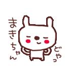 ★ま・き・ち・ゃ・ん★(個別スタンプ:7)