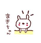 ★ま・き・ち・ゃ・ん★(個別スタンプ:8)