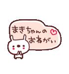 ★ま・き・ち・ゃ・ん★(個別スタンプ:9)