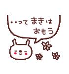 ★ま・き・ち・ゃ・ん★(個別スタンプ:10)