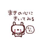 ★ま・き・ち・ゃ・ん★(個別スタンプ:13)