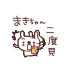 ★ま・き・ち・ゃ・ん★(個別スタンプ:18)