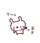 ★ま・き・ち・ゃ・ん★(個別スタンプ:21)