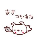 ★ま・き・ち・ゃ・ん★(個別スタンプ:33)