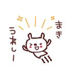 ★ま・き・ち・ゃ・ん★(個別スタンプ:34)