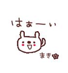 ★ま・き・ち・ゃ・ん★(個別スタンプ:35)