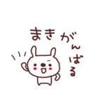 ★ま・き・ち・ゃ・ん★(個別スタンプ:36)