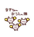 ★ま・き・ち・ゃ・ん★(個別スタンプ:37)