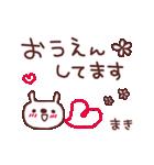 ★ま・き・ち・ゃ・ん★(個別スタンプ:38)