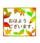 秋スタンプ(個別スタンプ:1)