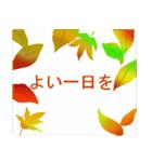 秋スタンプ(個別スタンプ:4)
