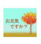 秋スタンプ(個別スタンプ:9)