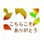 秋スタンプ(個別スタンプ:15)