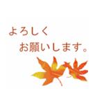 秋スタンプ(個別スタンプ:18)