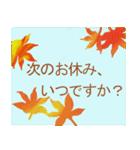 秋スタンプ(個別スタンプ:25)