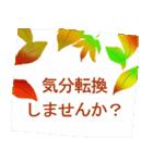 秋スタンプ(個別スタンプ:26)