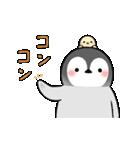 動く!ペンギンきょうだい(個別スタンプ:21)