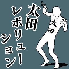 太田レボリューション
